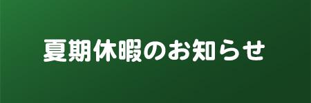 kokuban_2