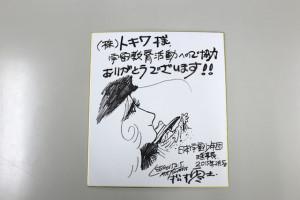 松本零士先生からのお礼
